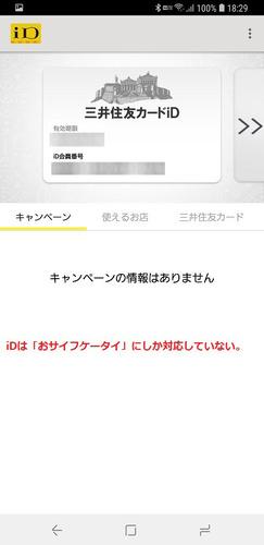 Screenshot_20190323-182925_iDアプリ.jpg