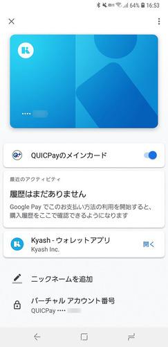 Screenshot_20190324-165340_Google Pay.jpg
