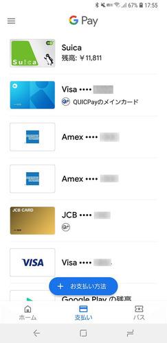 Screenshot_20190324-175521_Google Pay.jpg
