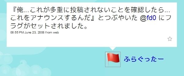 f:id:fd0:20080626223607j:image