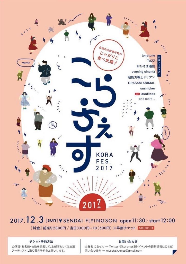 f:id:fe-suzuki1295:20171118203443j:plain