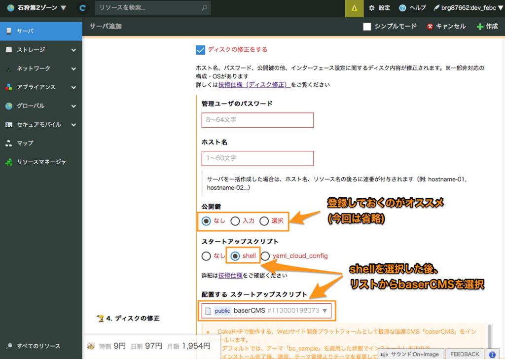 f:id:febc_yamamoto:20180215145240p:plain