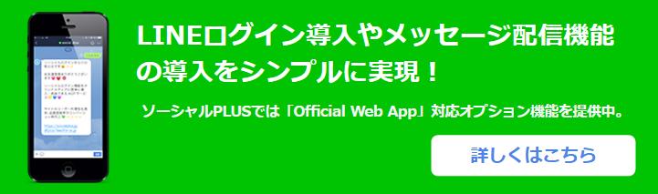 LINEログイン導入やメッセージ配信機能の導入をシンプルに実現!ソーシャルPLUSでは「Official Web App」対応オプション機能を提供中