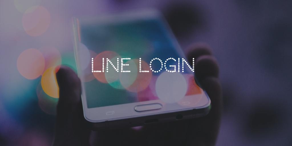LINE、iOSのSafariでの自動ログインをアップデート