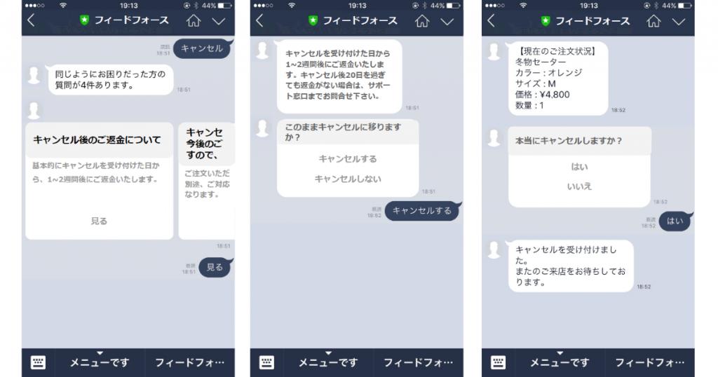 チャットBOTによるLINEトーク画面上でのキャンセル手続き自動対応例