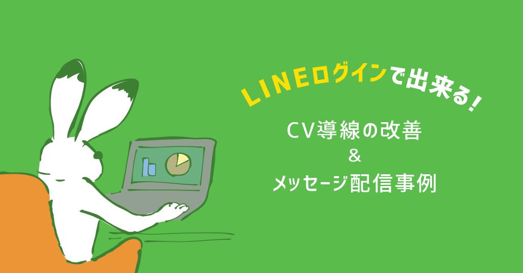 LINEログイン活用事例