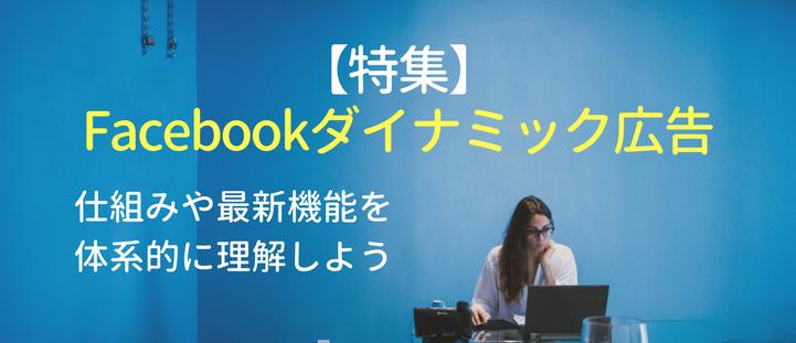 【特集】Facebookダイナミック広告のしくみや最新機能を体系的に理解しよう