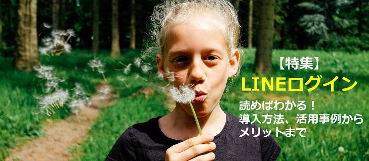 【【特集】LINEログイン~読めばわかる! 導入方法、活用事例からメリットまで