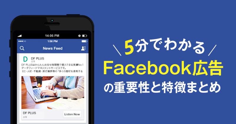 Facebook広告の重要性と特徴まとめ