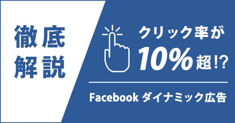 Facebook ダイナミック広告徹底解説