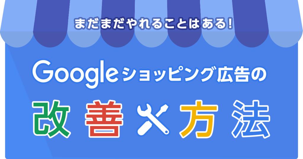 やることはまだまだある!Googleショッピング広告の改善方法とは?