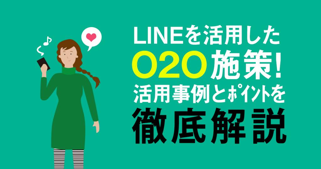 LINEを活用したO2O施策!活用事例とポイントを徹底解説