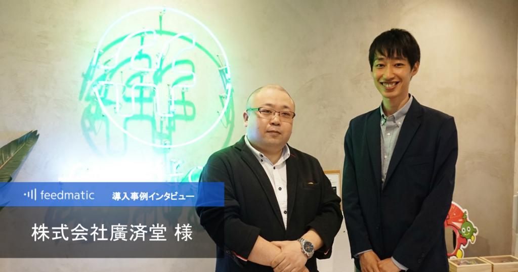 株式会社廣済堂 松崎様(右側)と工藤様(左側)