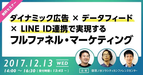 12/13(水)ダイナミック広告×データフィード×LINE ID連携で実現するフルファネル・マーケティング