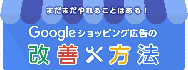 【お役立ち資料ダウンロード】Googleショッピング広告の改善方法とは?