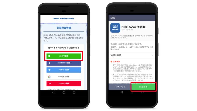 新規会員登録画面とLINEログイン認証画面の例