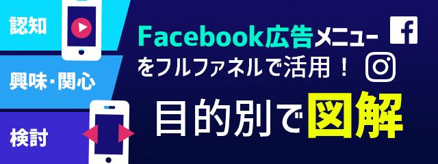 【資料ダウンロード】Facebook広告メニューを目的別で図解