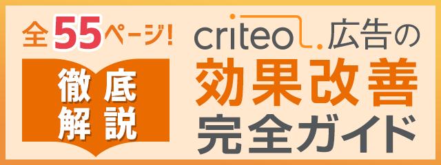 【無料】資料ダウンロードCriteo広告の効果改善完全ガイド
