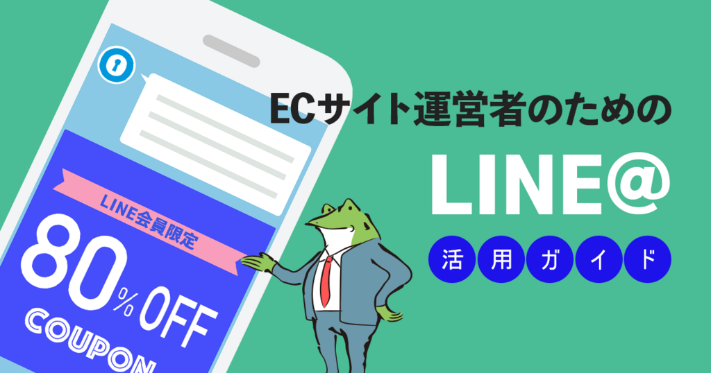 ECサイト運営者のためのLINE@活用ガイド