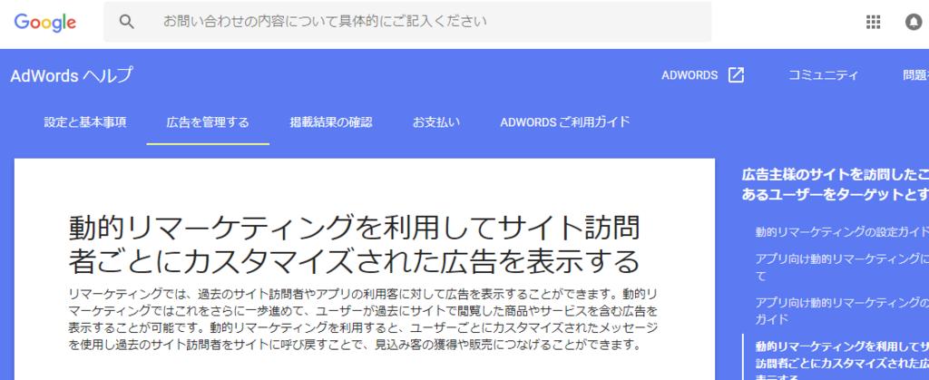 Google 動的リマーケティング