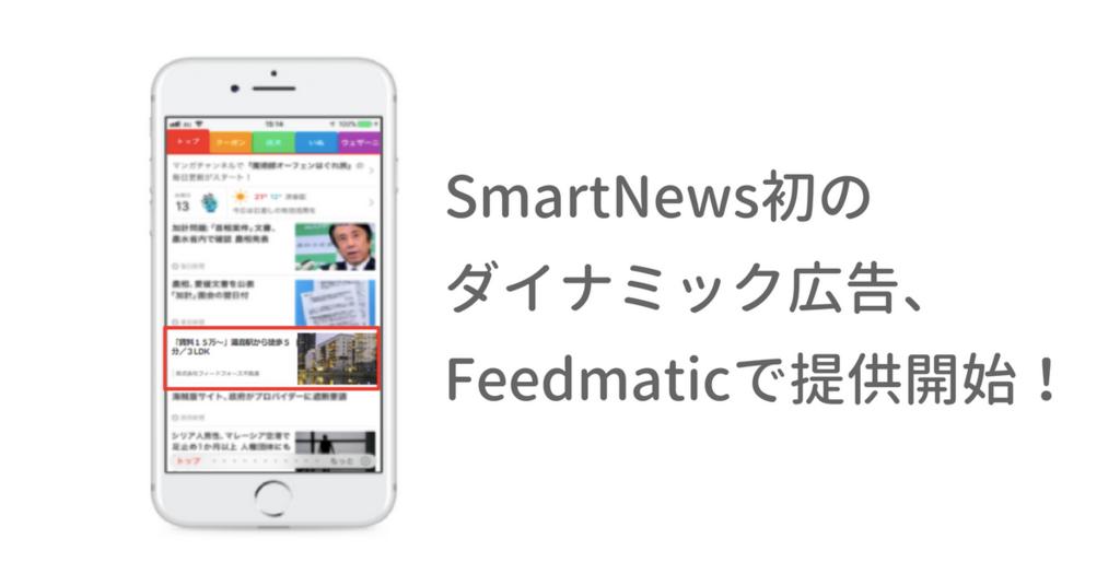 SmartNews初のダイナミック広告、「Feedmatic」で提供開始