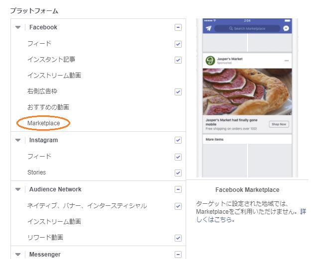 広告の配置オプション-「Marketplace」