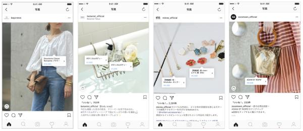 Instagramショッピング機能