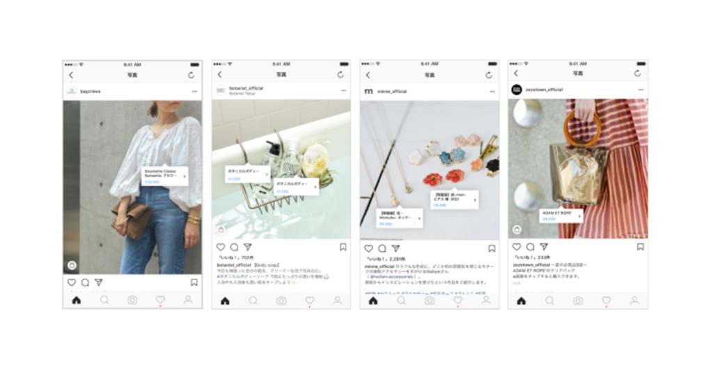 Instagram、ショッピング機能を日本国内で導入開始~フィード投稿から商品が購入が可能に