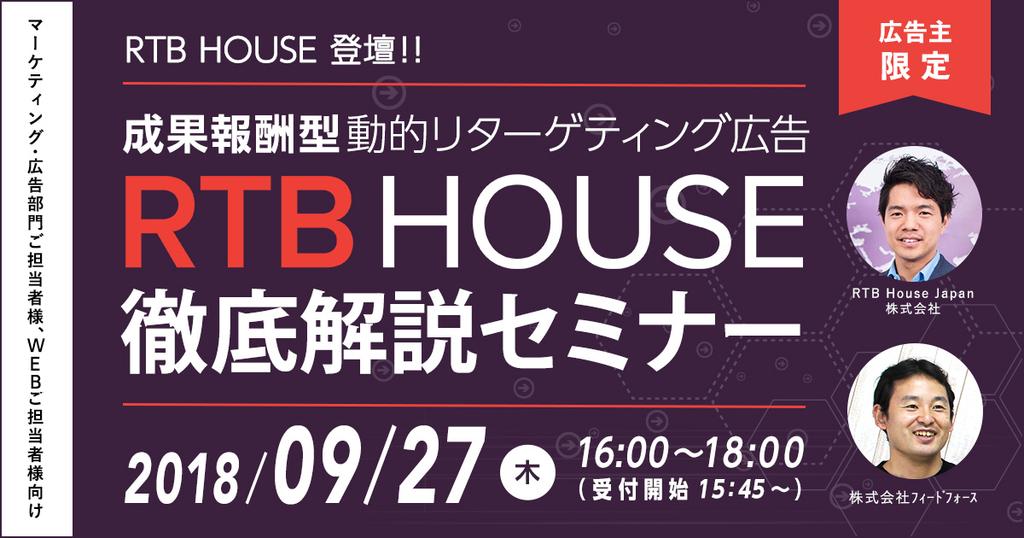 9/27(木)RTB HOUSE登壇!成果報酬型動的リターゲティング広告「RTB HOUSE」徹底解説セミナー