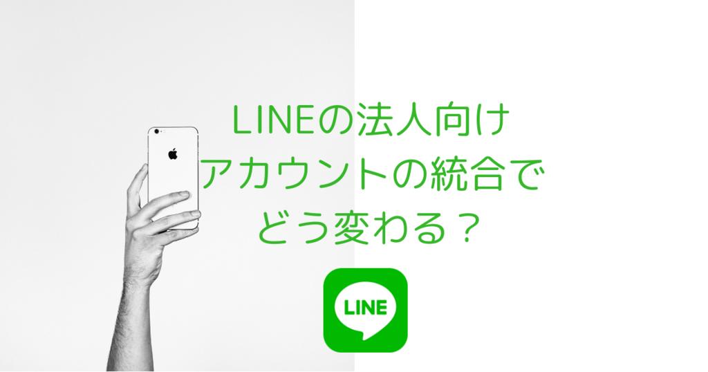 LINEの法人向けアカウントの統合でどう変わる?ーアカウントの種類や機能、気になる通数課金による料金体系は?