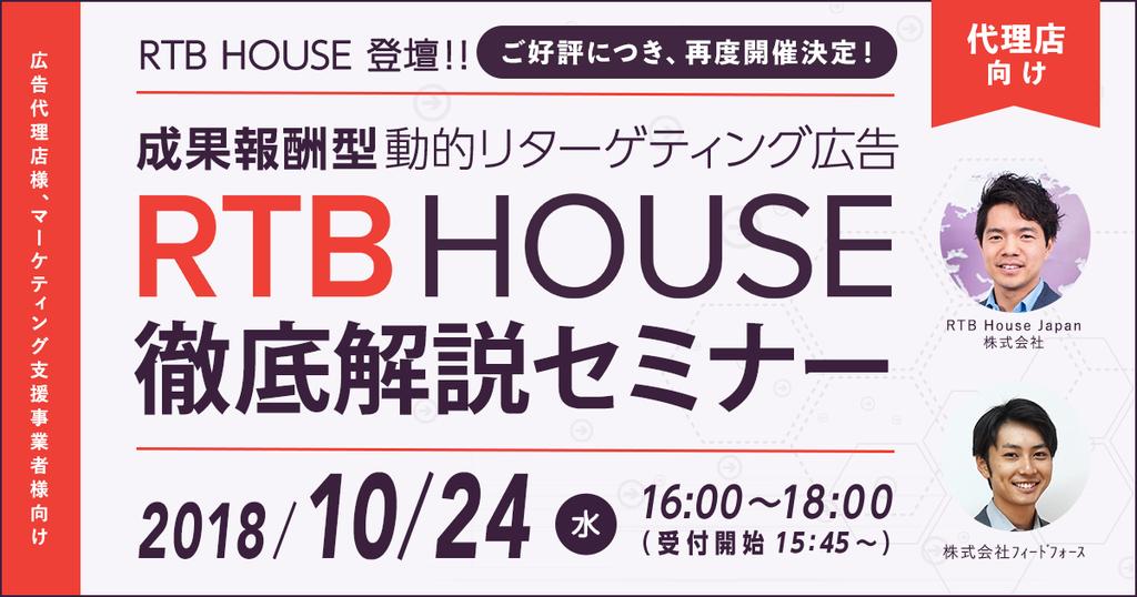 10/24(水)【広告代理店向け】RTB HOUSE登壇!成果報酬型動的リターゲティング広告「RTB HOUSE」徹底解説セミナー