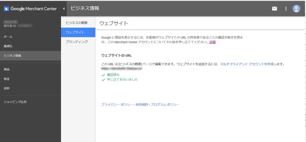 Googleマーチャントセンター 申し立て完了画面