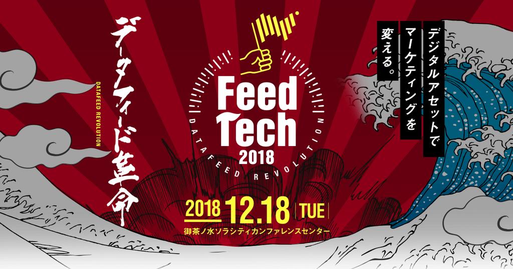 12/18(火) FeedTech2018開催決定!データフィード革命~デジタルアセットでマーケティングを変える~
