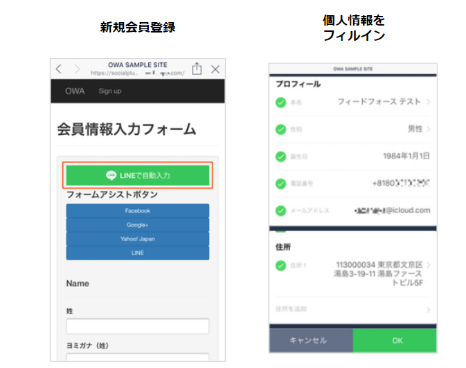 LINEログインを活用した新規会員登録~入力フォームの項目にLINEのアカウント情報が自動入力(フィルイン)される