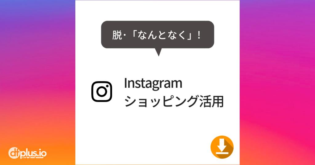 資料:脱・「なんとなく」!Instagramショッピング活用