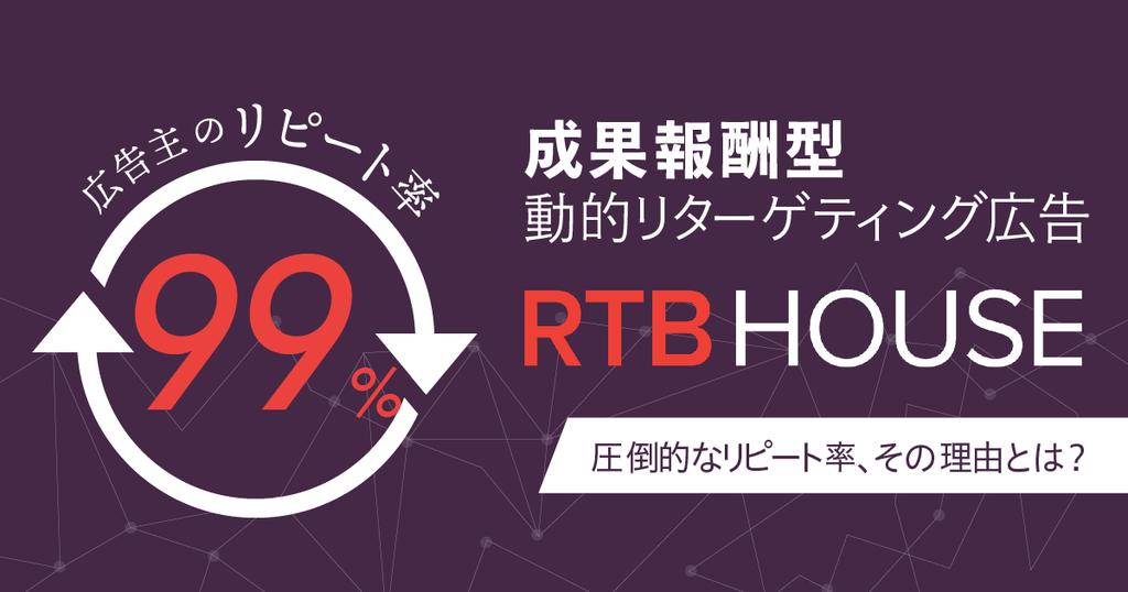 資料:成果報酬型動的リターゲティング広告「RTB HOUSE」を解説!
