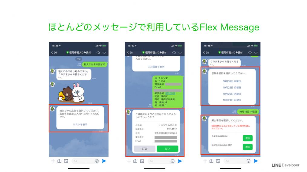 福岡市粗大ごみ収集の申込実証実験:Flex Message