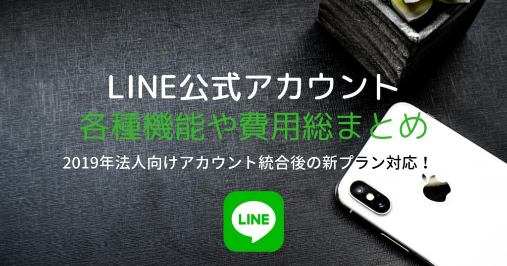 LINE公式アカウントの機能や費用総まとめ(2019年法人向けアカウント統合後の新プラン対応!)
