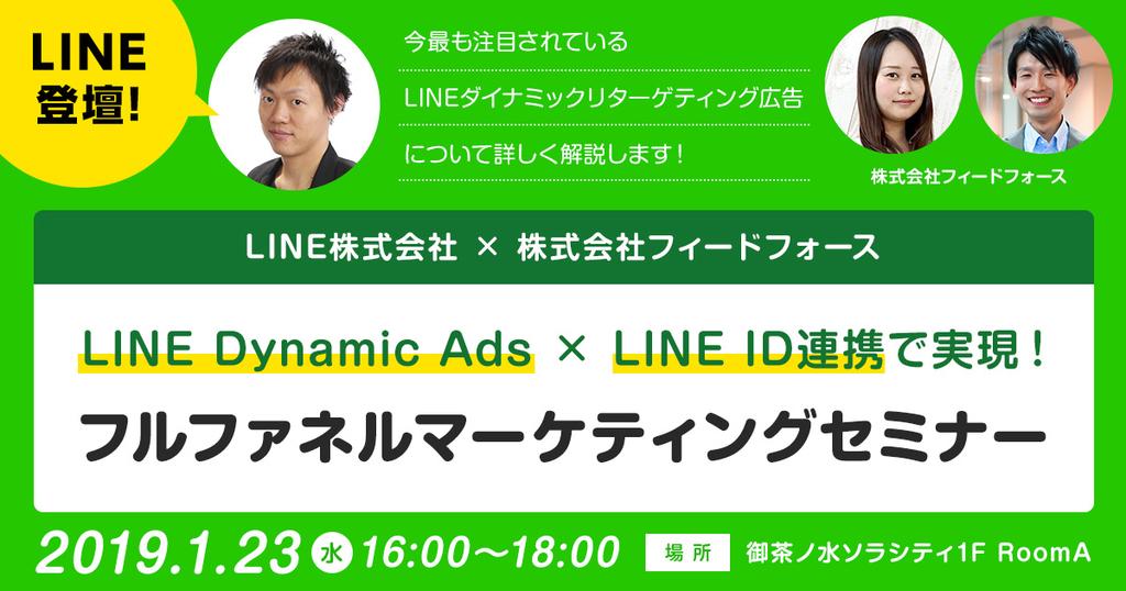 1/23(水) LINE登壇!LINE Dynamic Ads × LINE ID連携で実現するフルファネルマーケティングセミナー