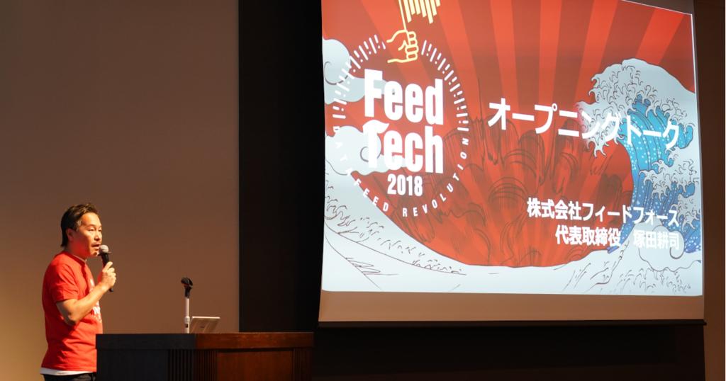 FeedTech2018開催レポート~オープニングトーク