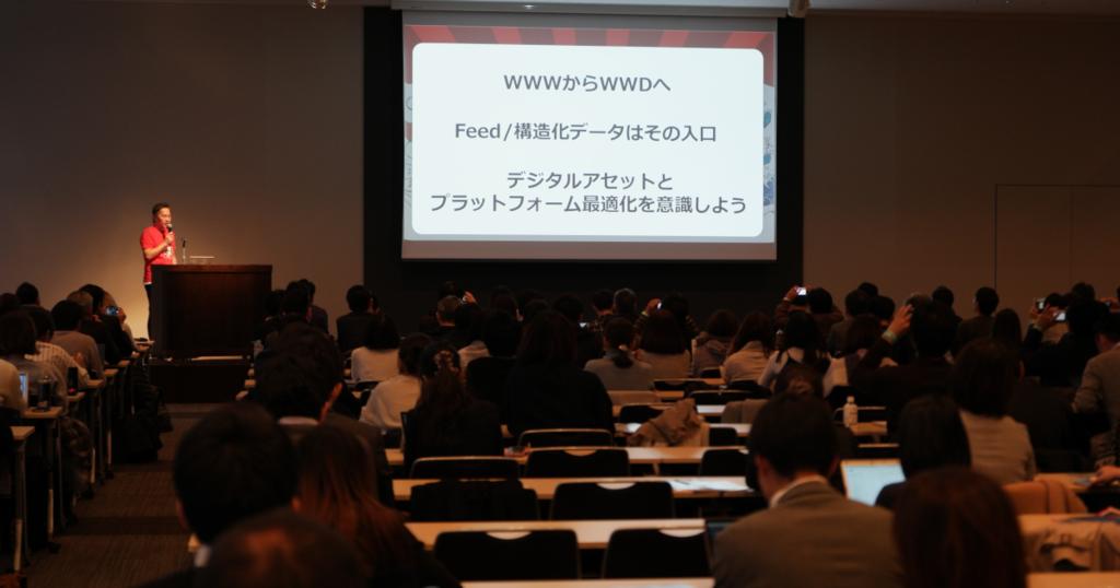 FeedTech2018オープニングトーク会場~WWWからWWDへ