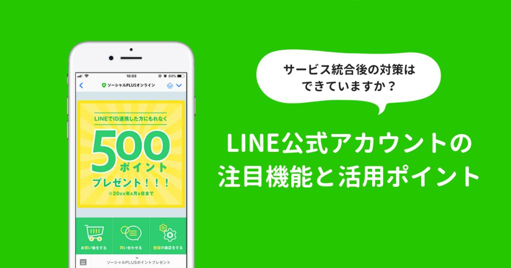 資料ダウンロード:LINE公式アカウントの注目機能と活用ポイント
