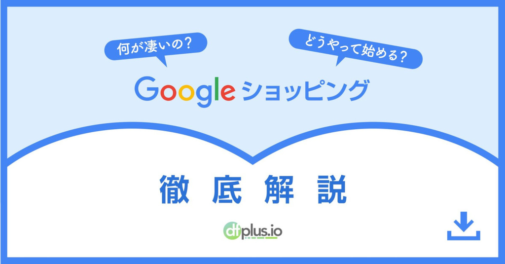 資料ダウンロード:Googleショッピング広告徹底解説