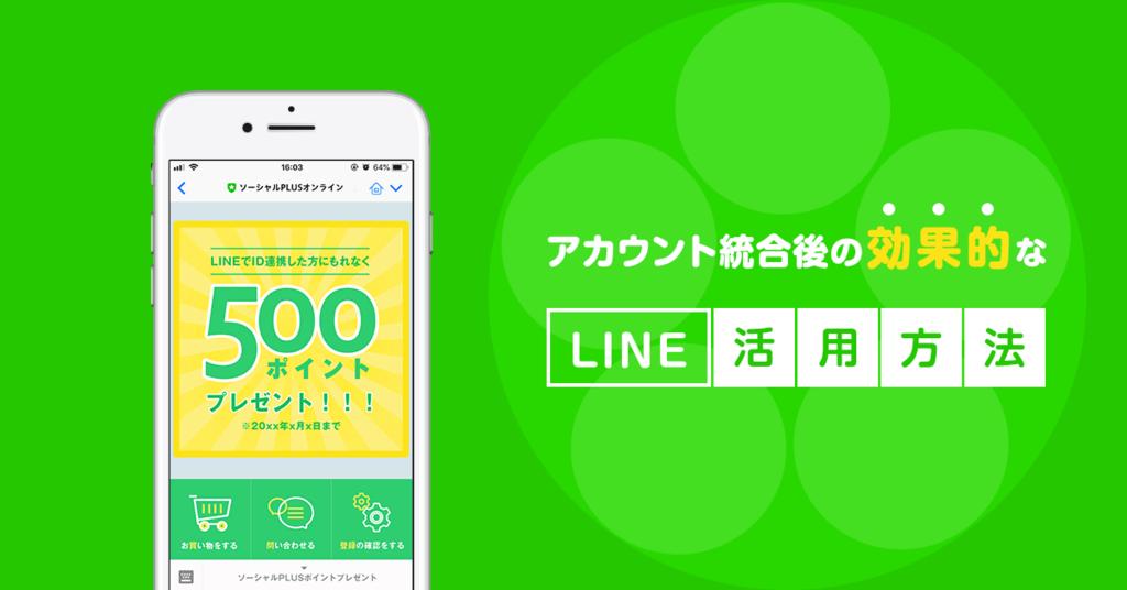 資料:LINE公式アカウントの注目機能と活用ポイントを徹底解説!