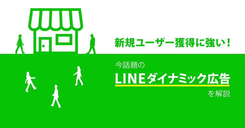 資料:いま話題の「LINEダイナミック広告」を解説