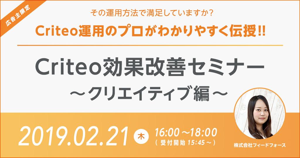 2月21日(木) Criteo広告運用セミナー開催!