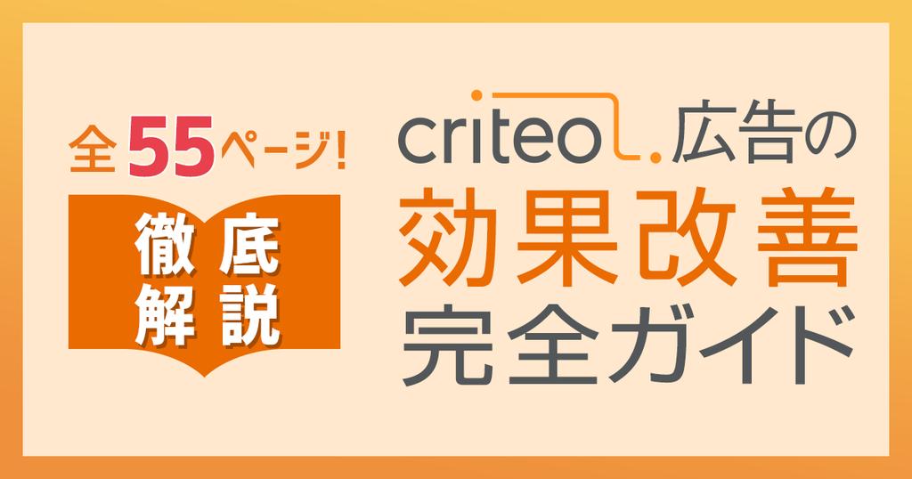 全55ページで徹底解説!「Criteo広告の効果改善完全ガイド」