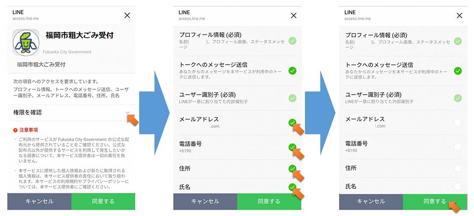 福岡市粗大ごみ受付事例ーログインとProfile+登録情報の連携2