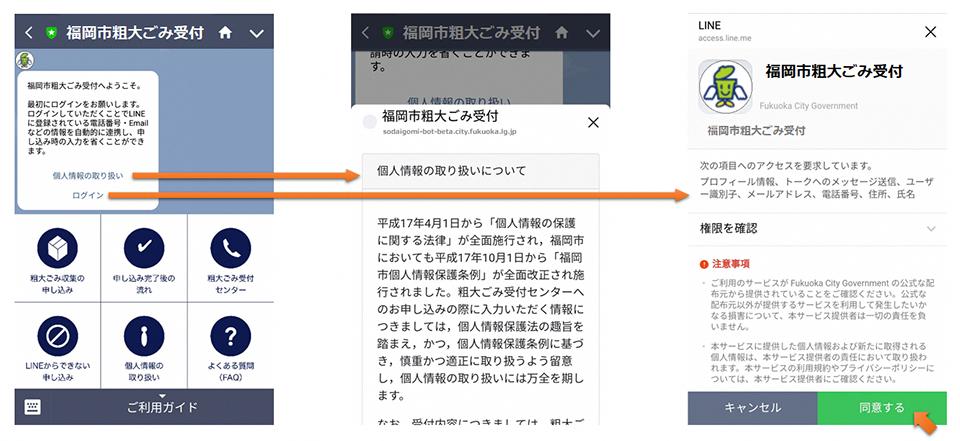 福岡市粗大ごみ受付事例ーログインとProfile+登録情報の連携1