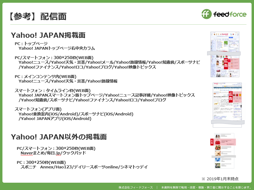 Yahoo!ディスプレイネットワーク(YDN)の動的ディスプレイ広告 配信面